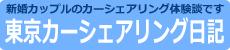 東京北区のカーシェアリング日記